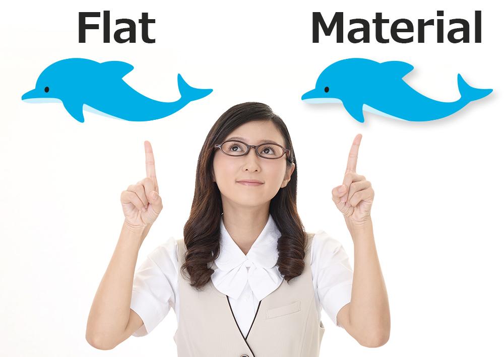 押さえておきたいトレンドデザイン!「フラットデザイン」と「マテリアルデザイン」
