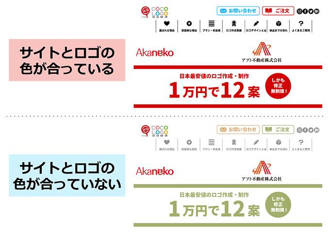 Webサイトの色とロゴのイメージ
