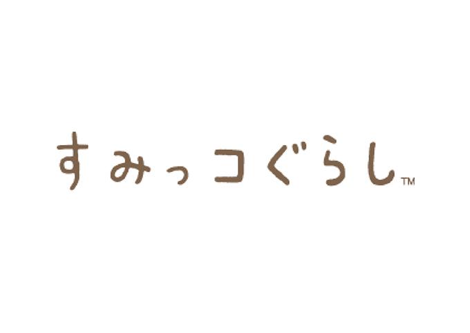 すみっコぐらしロゴ