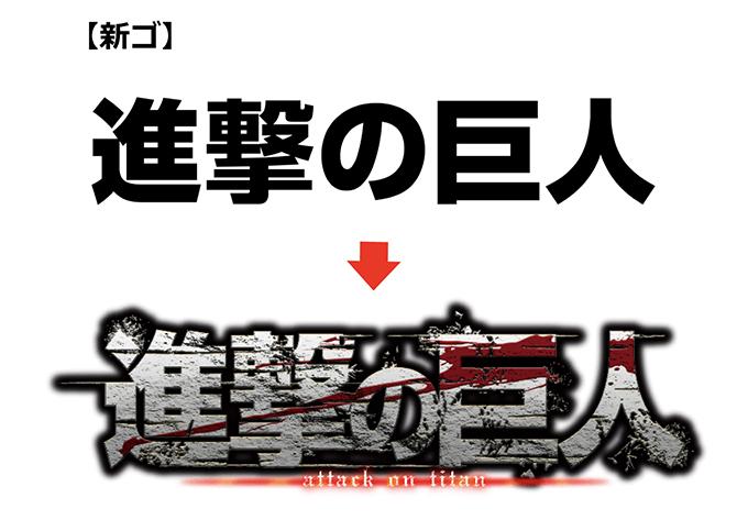 進撃の巨人タイトルロゴ