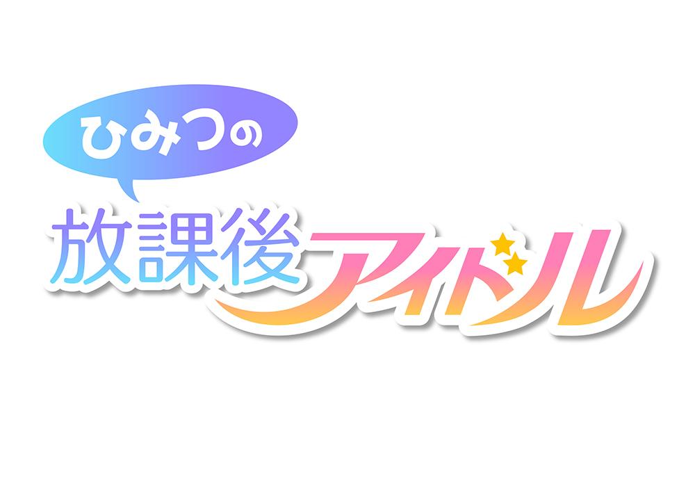 漫画のタイトルロゴ2 〜漫画タイトルロゴを作ってみよう!〜