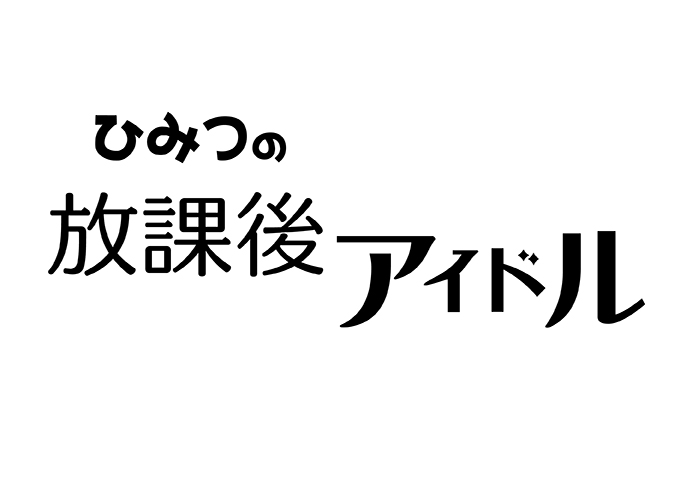 文字の配置を変えたイメージ