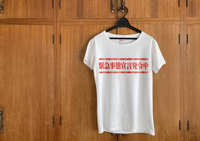 緊急事態宣言のTシャツイメージ