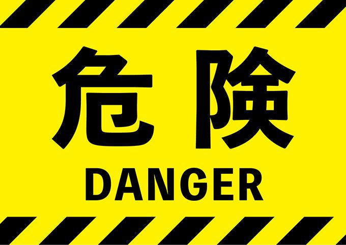 危険を知らせる文字のイメージ