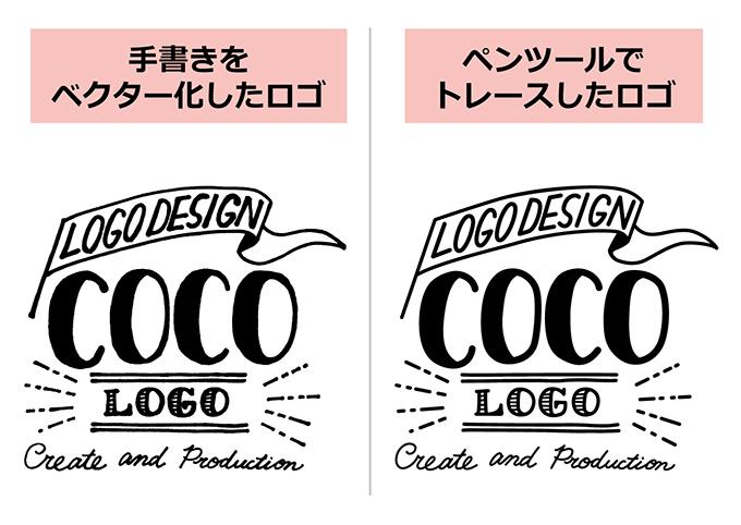 ロゴの仕上がりの比較