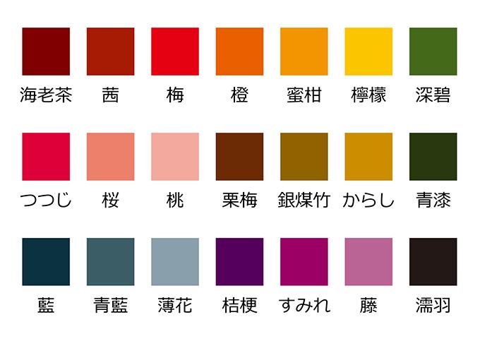日本の伝統色の一例