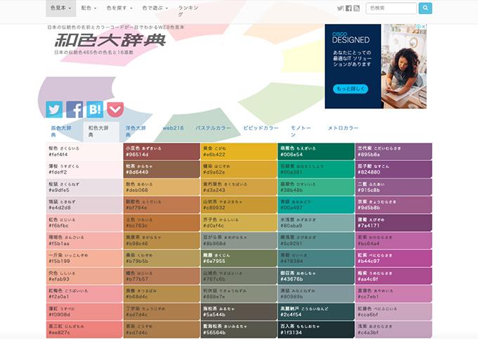 和色大辞典サイトのイメージ