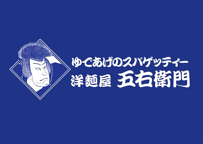 五右衛門ロゴ