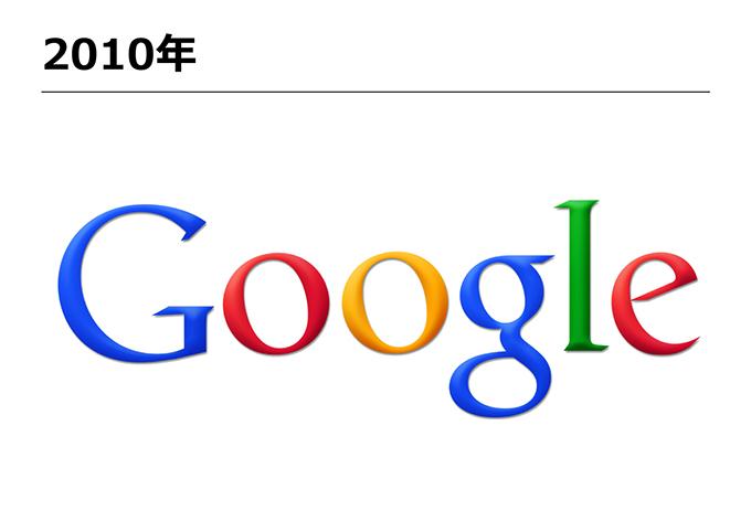 Googleロゴ-2010
