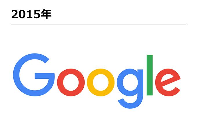 Googleロゴ-2015
