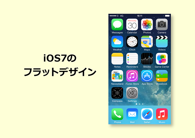 iOS7のフラットデザイン