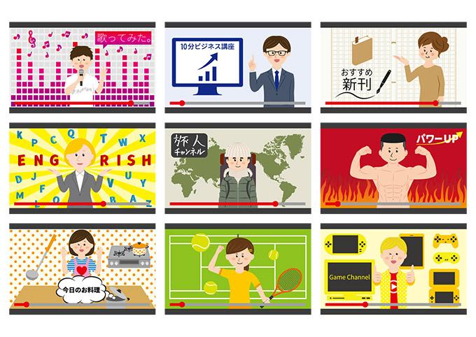 様々なジャンルの動画のイメージ