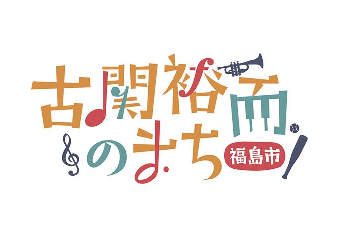 福島市ロゴ