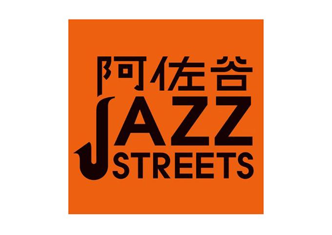 阿佐ヶ谷ジャズストリートロゴ