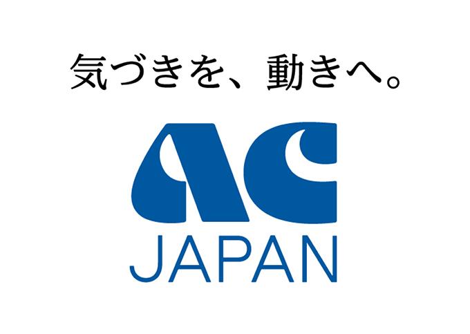 ACジャパンのロゴ