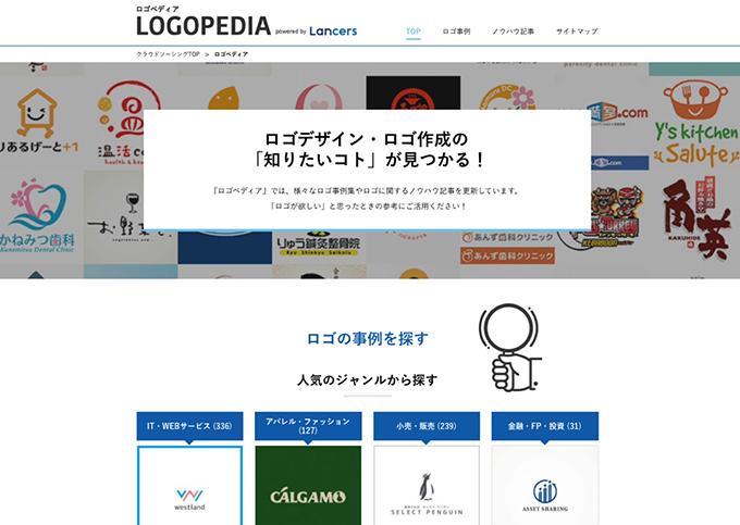 ロゴぺディアのイメージ